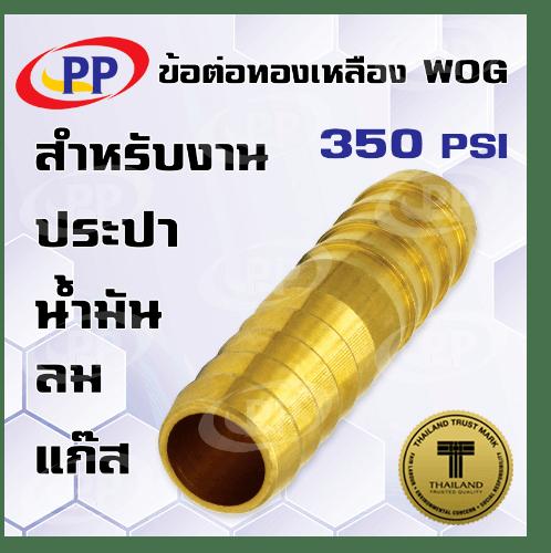 PP ข้อต่อทองเหลือง หางปลาไหล 2 ทาง พีพี PP 3/8