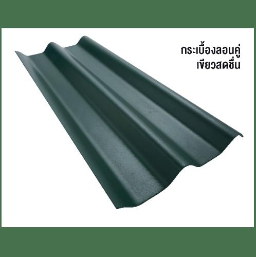 ตราเพชร กระเบื้องลอนคู่ เพชร 0.4x50x120cm  เขียวสดชื่น