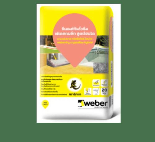 Weber เวเบอร์ดราย คริสตัลไลซ์ ไฮบริด  20 กิโลกรัม ขาว