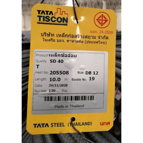 TATA เหล็กข้ออ้อย   12 mm  SD40  มอก. TATA SD40  มอก. สีเทา