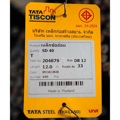 TATA เหล็กข้ออ้อย SD40 12 mm. 12m. พับ TATA SD40  มอก. สีเทา