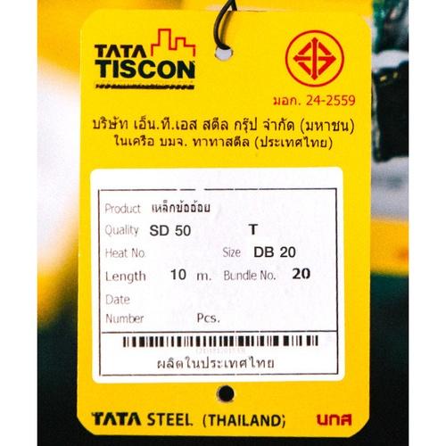 TATA เหล็กข้ออ้อย-ตรง 20 มม. ยาว 10 เมตร SD50 มอก. สีเทา