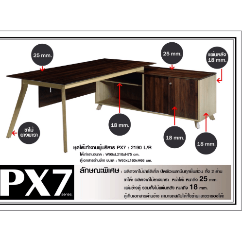 Grown ชุดโต๊ะทำงาน PX 72190 L/R