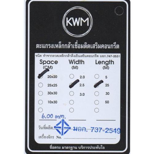 KWM ตะแกรงเหล็กสำเร็จรูป 6.00@20*20 2.50*25  -
