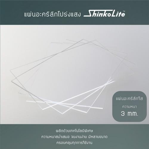 Shinkolite แผ่นอะคริลิกชินโคไลท์ 4x8ฟุต3mm ใส(001) ShinkoLite