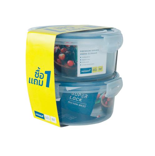 Superlock กล่องอาหาร 1150 ml.  6004-2 Pack 1GET1 สีขาว