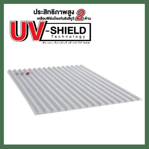 SCG แผ่นโปร่งแสง เอสซีจี ลอนกันสาด รุ่น UV-SHIELD 0.12x105x300 สีขาวขุ่น UV-SHIELD สีขาว