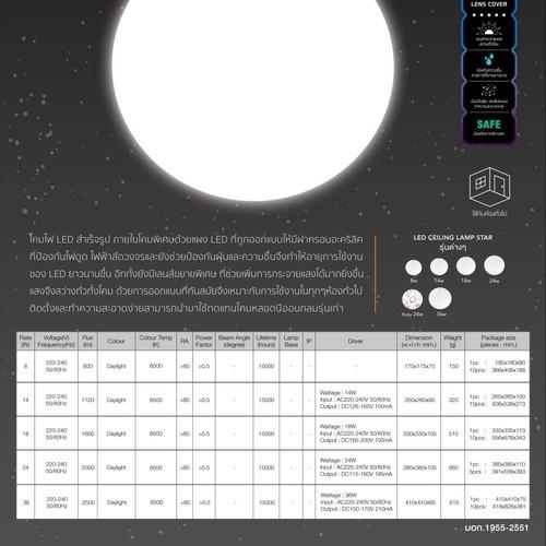 LAMPTAN โคมแอลอีดี  14 วัตต์  Ceiling Star สีขาว