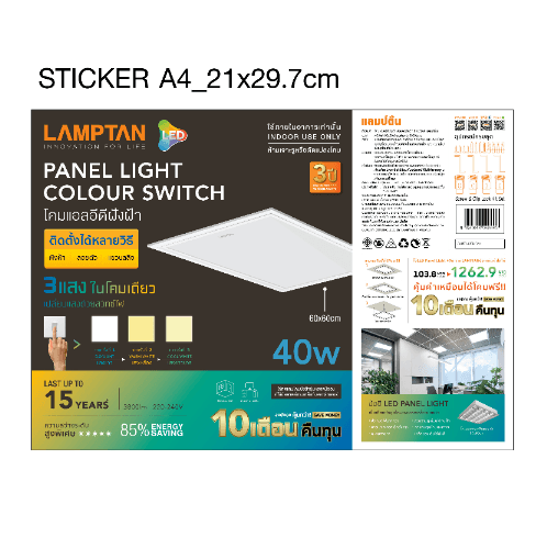 Lamptan โคมพาเนลไลท์ 3 แสง ฝังฝ้า-ติดลอย-แขวน LED 40W 60X60 แสงเดย์ไลท์/วอร์มไวท์/คลูไวท์ PANEL LIGHT COLOR SWITCH สีขาว