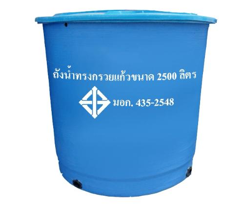 หิรัญ ถังเก็บน้ำบนดินไฟเบอร์ ทรงกรวยแก้ว ขนาด 2500L
