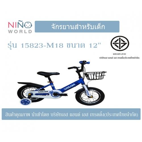 NINO WORLD จักรยานเด็ก 12 นิ้ว เหมาะกับเด็ก 2-4ขวบ 15823-M18 สีน้ำเงิน