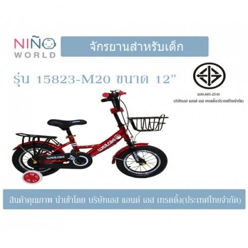 NINO WORLD จักรยานเด็ก 12 นิ้ว เหมาะกับเด็ก 2-4ขวบ 15823-M20