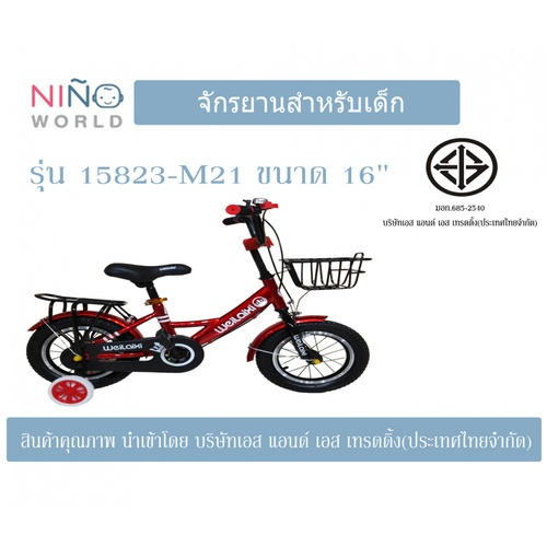 NINO WORLD จักรยานเด็ก 16นิ้ว เหมาะกับเด็ก  3-8ขวบ 15823-M21