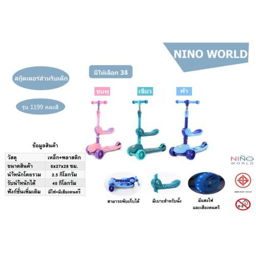 NINO WORLD สกู๊ดเตอร์ 1199 คละสี