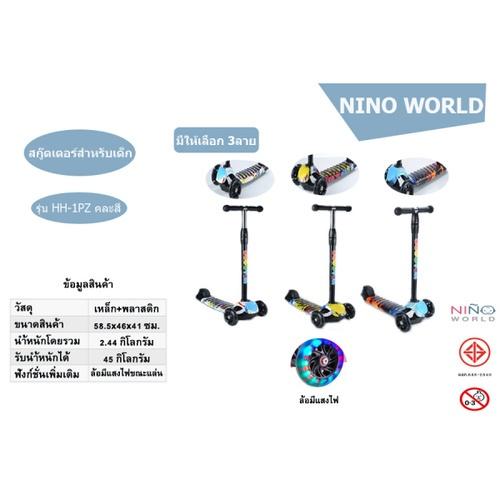 NINO WORLD สกู๊ดเตอร์ HH-1PZ คละสี