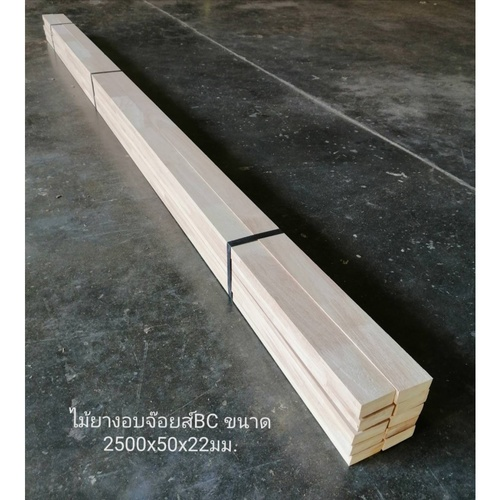 GREAT WOOD ไม้ยางอบจ๊อยท์  BC RB 22มม.x50มม.x2.50ม.