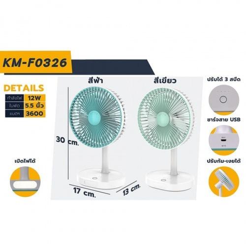 Kamisafe  พัดลมตั้งโต๊ะ 5.5 มีไฟ LED 12W ชาร์จได้และปรับได้ 3 ระดับ  KM-F0326 คละสี (เขียว/ฟ้า)