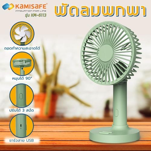 Kamisafe พัดลมพกพา 4 นิ้ว ปรับได้ 3 ระดับ ปรับองศาและชาร์จไฟได้ มีที่วางมือถือ  KM-6113  สีเขียว