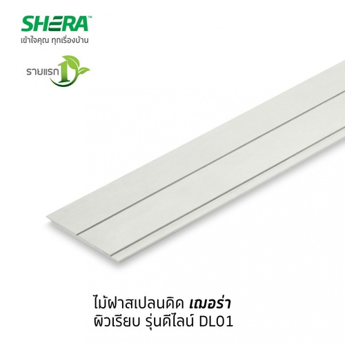 SHERA ไม้ฝา สเปลนดิด ขนาด 1.0x22x300ซม. ดีไลน์ DL01