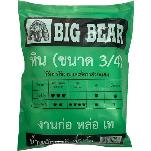 BIG BEAR หิน 3/4 ขนาด 25 กก.