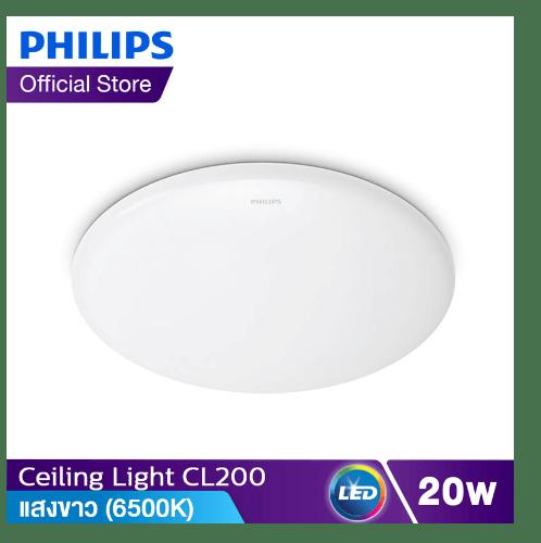 PHILIPS โคมไฟเพดานแอลอีดี 20W 6500K CL200 EC RD W HV 02 แสงเดย์ไลท์ สีขาว