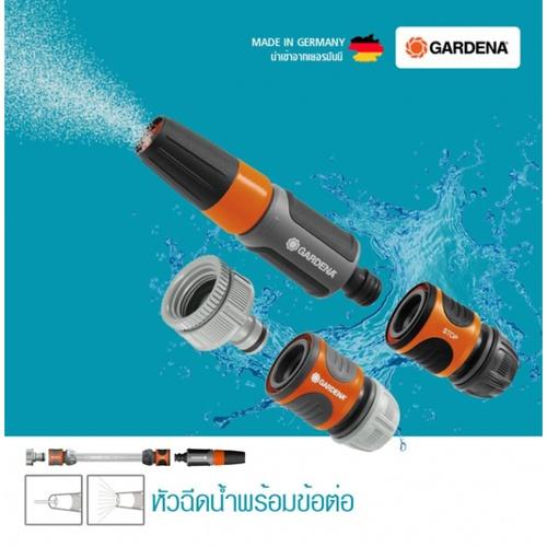 GARDENA ชุดหัวฉีดน้ำพร้อมข้อต่อน้ำ  (18295-20)  สีส้ม