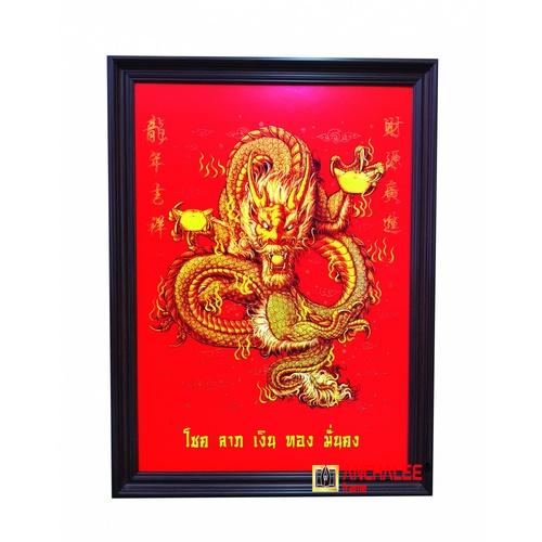 """Anchalee frame ภาพมังกร(เล็ก)ขนาด15""""x21"""" A33  สีแดง"""
