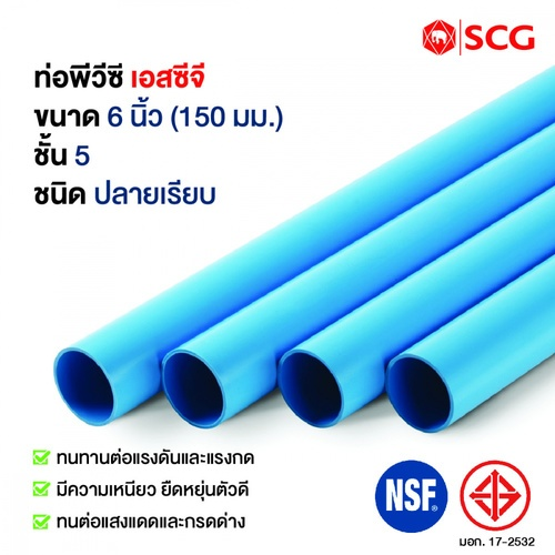 SCG ท่อพีวีซี 6 นิ้ว(150) ชั้น 5  ปลายเรียบ