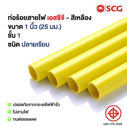 ท่อร้อยสายไฟ-เหลือง 1 นิ้ว (25) - สีเหลือง