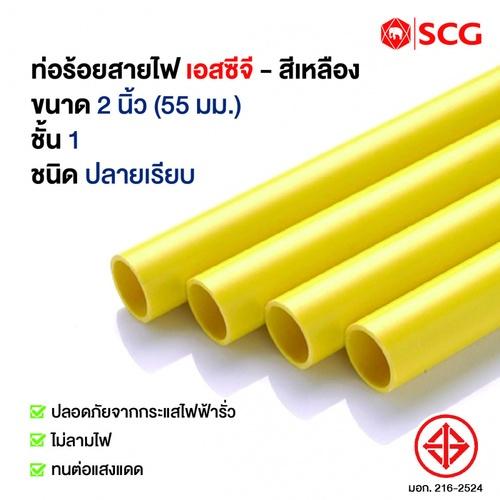 SCG PVC SCG-ร้อยสาย ชั้น1 55x4  PVC SCG-ร้อยสาย ชั้น1 55x4