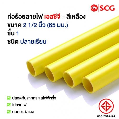 SCG ท่อร้อยสายไฟ-เหลือง 2.1/2นิ้ว(65)