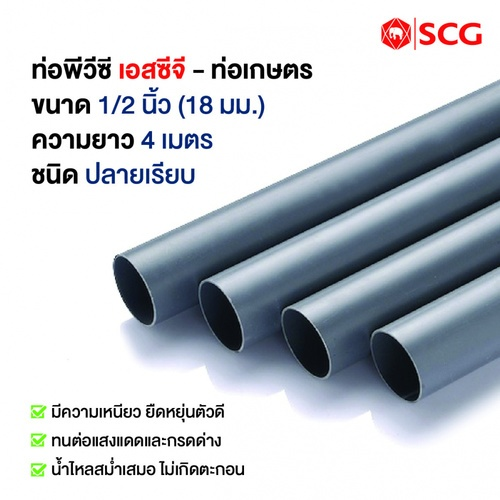 SCG ท่อพีวีซี 1/2(18มม.) สีเทา