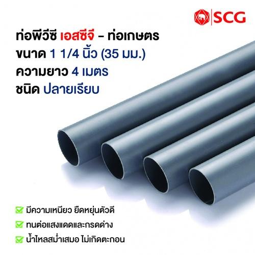 SCG ท่อพีวีซี  1.1/4นิ้ว(35มม.) สีเทา