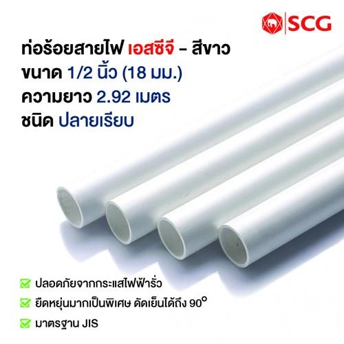SCG ท่อร้อยสายไฟ1/2 นิ้ว  (18) สีขาว
