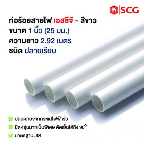 SCG ท่อร้อยสายไฟ 1 นิ้ว (25) PVC SCG-WEC (JIS) 25x2.92  สีขาว