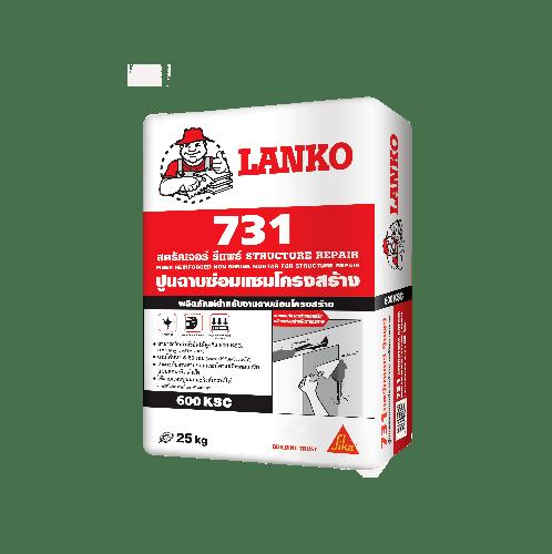 SIKA ซีเมนต์ ซ่อมแซม  LANKO LK-731 (25KG.) สีเทา