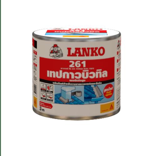 LANKO เทปกาวบิวทิล  261 พาวเวอร์ซีล 10 CMX3M