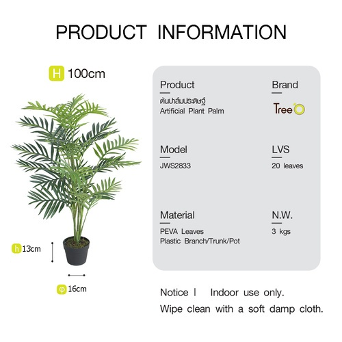 Tree O ต้นปาล์มประดิษฐ์ สูง100ซม.  20LVS พร้อมกระถาง  JWS2833 สีเขียว
