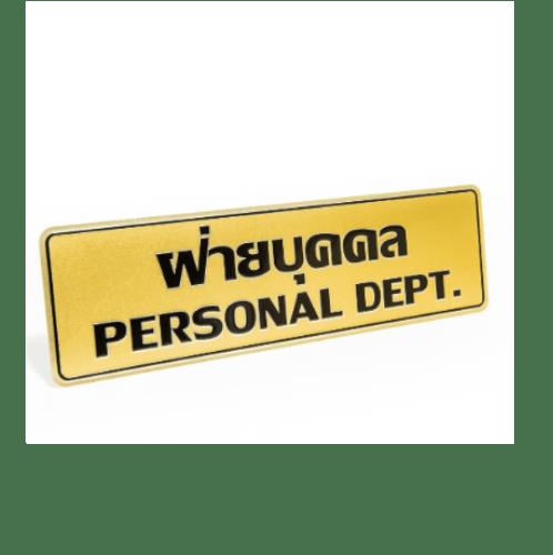 Cityart nameplate ป้ายอลูมิเนียม  (ฝ่ายบุคคล)  ขนาด 7.5x25 ซม. SGB9101-19 สีทอง