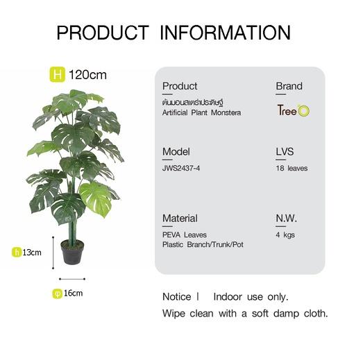 Tree O ต้นมอนสเตร่าประดิษฐ์ สูง120ซม. 18LVS พร้อมกระถาง  JWS2437-4 สีเขียว