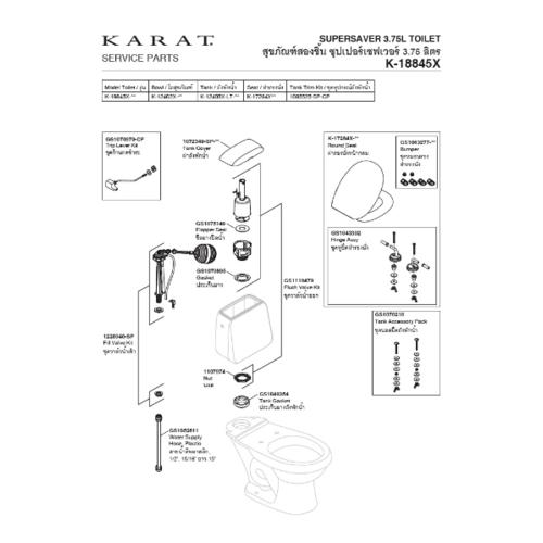 karat ฝาถังพักน้ำ ซุปเปอร์เซฟ 1072349-SP-4E สีฟ้า