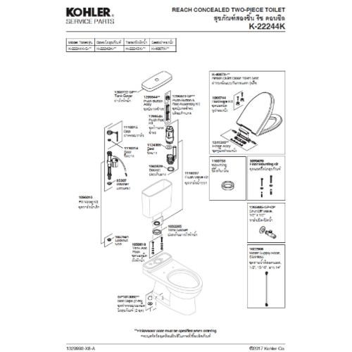 KOHLER ฝาถังพักน้ำสำหรับสุขภัณฑ์สองชิ้น รีช คอนซีล 1203722-SP-0 สีขาว