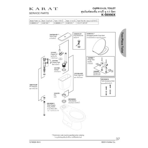 karat ซิลยางปิดน้ำ สำหรับชุดทางน้ำออก คาปรี ทู
