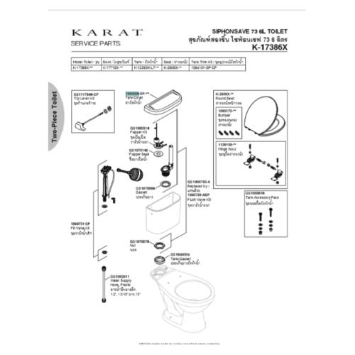 karat ฝาถังพักน้ำ วอชเซฟเวอร์K-310 สีขาว