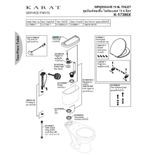 karat ฝาถังพักน้ำ ไซฟอนเซฟเวอร์ 73 K-310ฟ้ากลาเซียร์ สีขาว