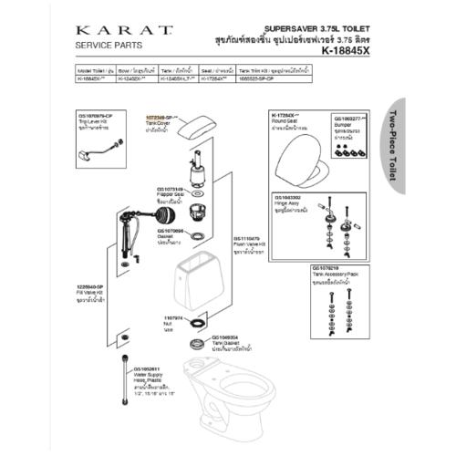 karat ฝาถังพักน้ำ ซุปเปอร์เซฟ 3.75 ลิตร สีขาว