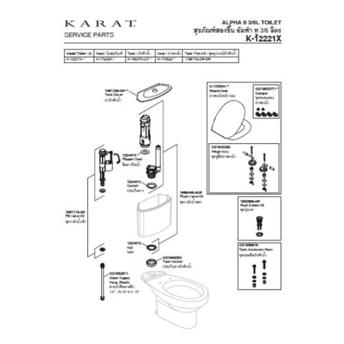 KARAT ฝาหม้อน้ำ K-323 สีขาว