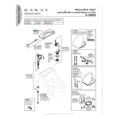 karat ฝาถังพักน้ำ อะพอลโล 1068227(K-322) สีขาว