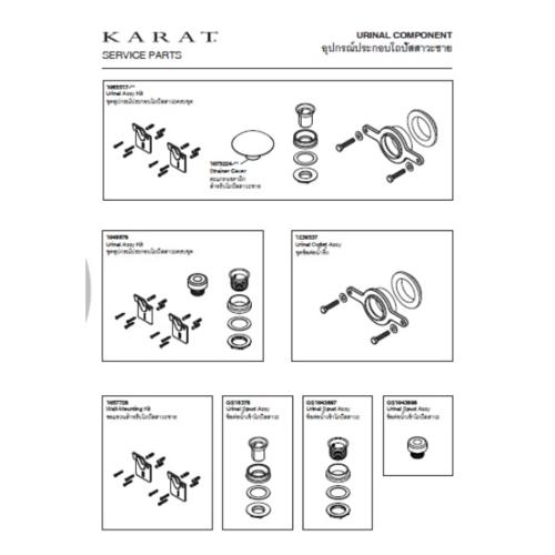 KARAT ตะแกรงเซรามิคสำหรับโถปัสสาวะชาย รุ่น 1075224  ขาว