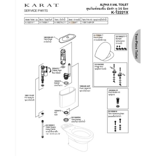 karat ชุดฝารองนั่ง K-17284X สีขาว